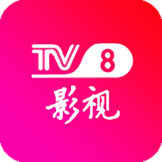 TV8影视 1.0.3 安卓稳定版