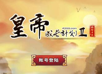 皇帝成长计划2男宠版修改版
