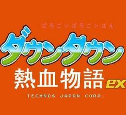 热血物语EX2007汉化BT版 1.0 免费版-手机游戏下载>