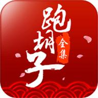 闪闪跑胡子全集微信QQ版 5.1-手机游戏下载>