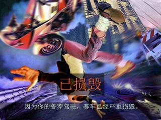 暴力摩托2004 简体中文版