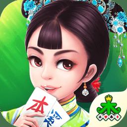 本溪棋牌游戏平台 1.0.0.0