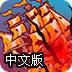 决战加勒比中文版-策略小游戏
