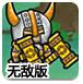 幻境仙宫无敌版-策略小游戏