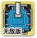 超级坦克战役2无敌版-策略小游戏