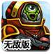 星际塔防战中文无敌版-策略小游戏