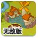 岛屿防御战中文无敌版-策略小游戏