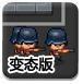 二战风云变态版-策略小游戏