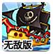 海上生死战2无敌版-策略小游戏
