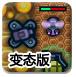 蜂巢战争变态版-策略小游戏
