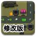 可爱塔防修改版-策略小游戏