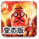 鬼子进村疯狂版-策略小游戏
