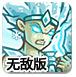 皇家守卫军1.13无敌版-策略小游戏