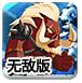 兽王争夺战2无敌版-策略小游戏
