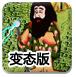 野人谷的战争2无敌版-策略小游戏