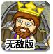 皇城决战无敌版-策略小游戏