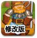 人兽大战修改版-策略小游戏