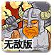 魔法守卫者无敌版-策略小游戏