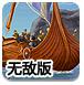 海盗村守城无敌版-策略小游戏
