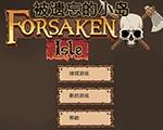 被遗忘的小岛2 中文版-动作游戏