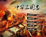 中华三国志v32乱舞信野 中文版