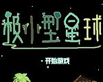极小型星球 中文版