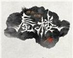 雨血前传:蜃楼 重制版