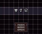 梦2记 中文版