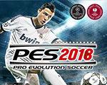 实况足球2018 PC版