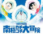 哆啦A梦:大雄的南极冰天雪地大冒险 PC版