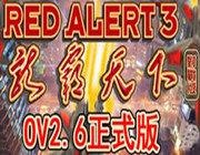 红色警戒3龙霸天下ov2.6 中文版