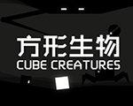 方形生物 中文版
