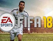FIFA 18 破解版