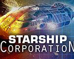 Starship Corporation 英文版