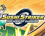 超回转寿司先锋:寿司之道 PC版