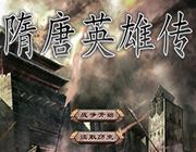 隋唐英雄传2018 中文版