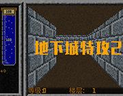 地下城特攻2 中文版