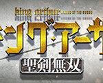 圣剑无双 中文版-动作游戏