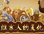 维京人的复仇 中文版