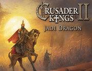 十字军之王2:翡翠巨龙 英文版