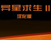 异星生存战2 中文版