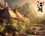 山寨江湖四叶版7.75 中文版
