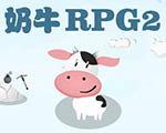 奶牛RPG2 汉化版