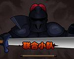 联合小队 中文版