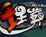 埋葬 中文版