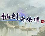 仙剑奇侠传4 重制版