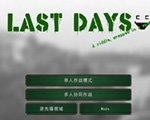 我的世界末日生存整合包 中文版1.7.10