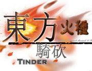 东方骑砍:火种 中文版0.13