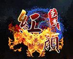三国群英传2之至尊红颜 中文版