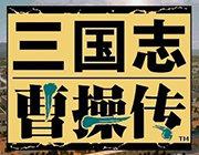 白门楼之战 中文版